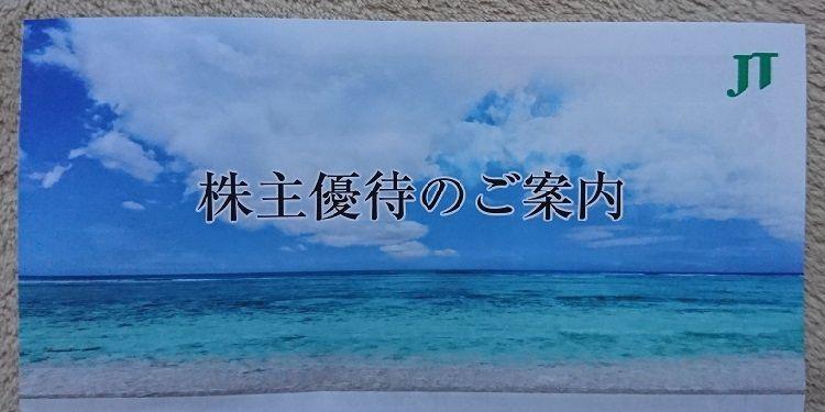 JT 株主優待