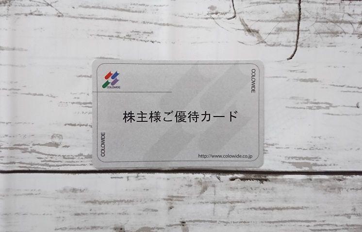 コロワイド 株主優待